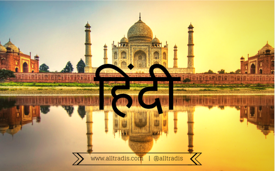 Language of the Week: Hindi 5